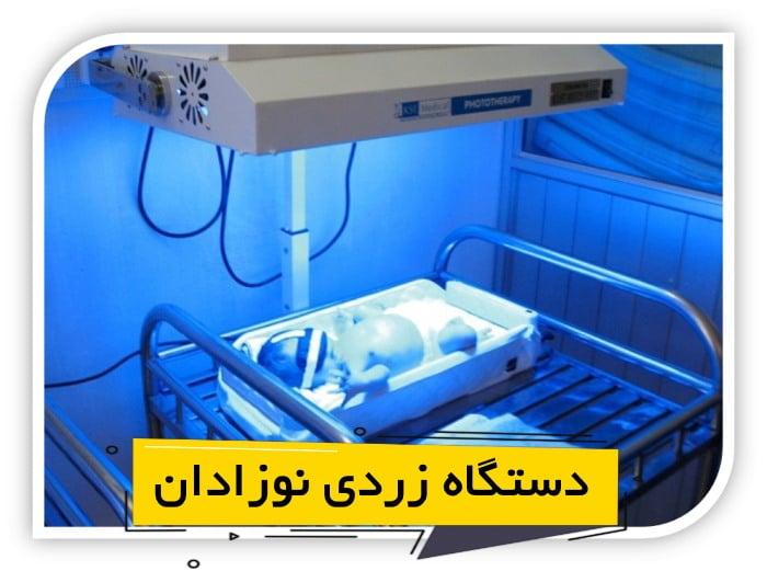 اجاره دستگاه زردی نوزاد در تهرانسر